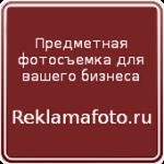 предметная фотосъемка в Москве
